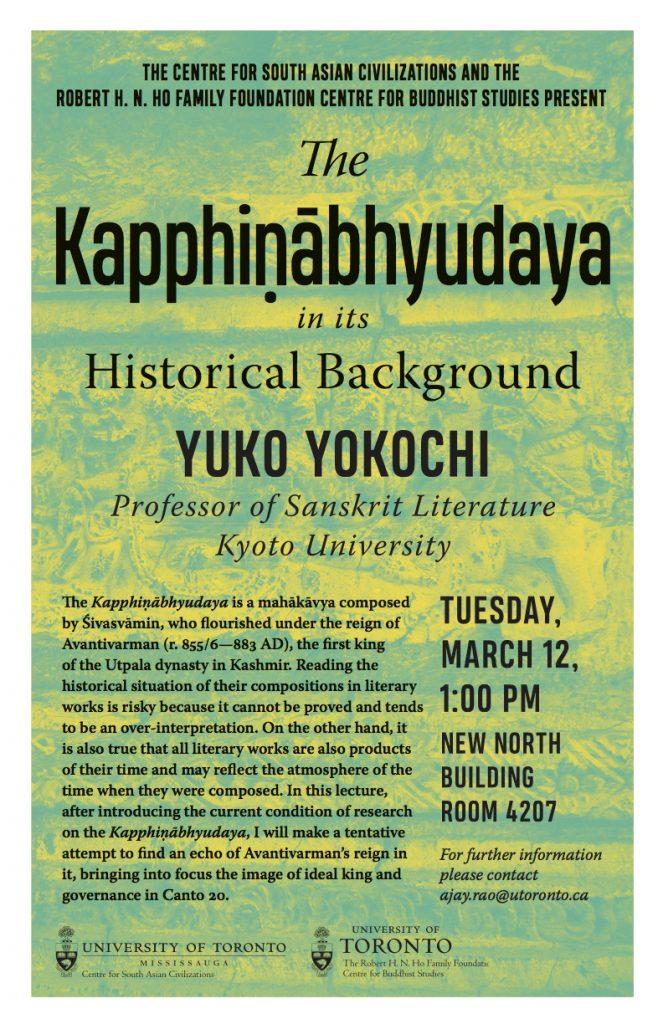 Yuko Yokochi